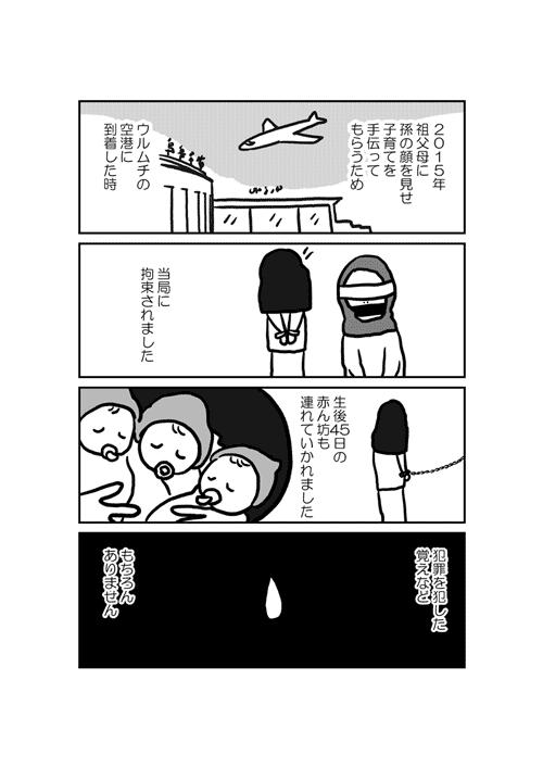 マンガ「私の身に起きたこと」~とあるウイグル人女性の証言~02