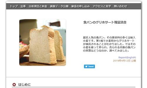 食パンのグリホサート残留調査(農民連食品分析センター)