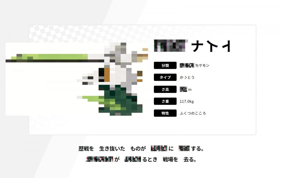 ポケモン剣盾」公式サイトで新ポケモンの情報公開! モザイク