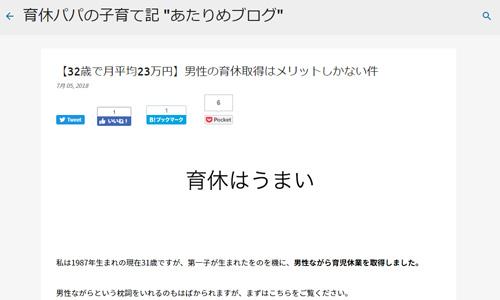 【32歳で月平均23万円】男性の育休取得はメリットしかない件