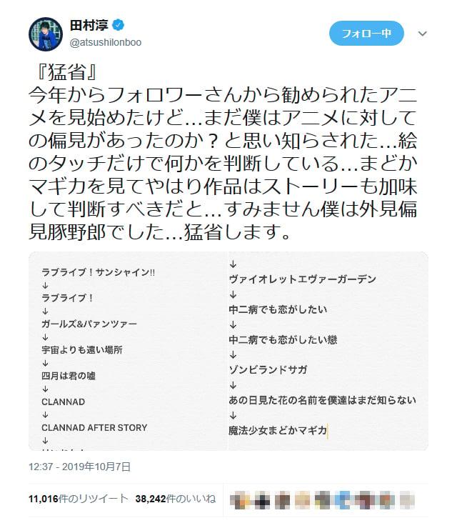 田村 淳 ツイッター