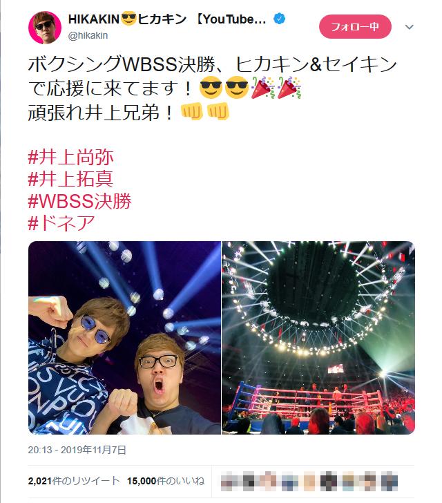 井上尚弥選手がノニト・ドネアを下しWBSS優勝 試合観戦の