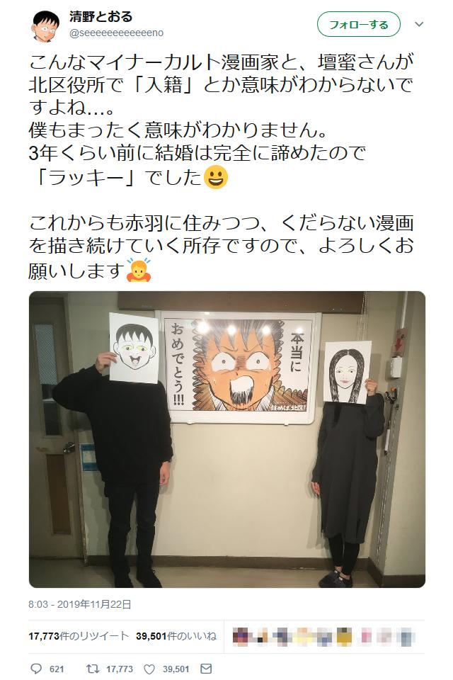 壇蜜さんと入籍の清野とおるさん「こんなマイナーカルト漫画家と