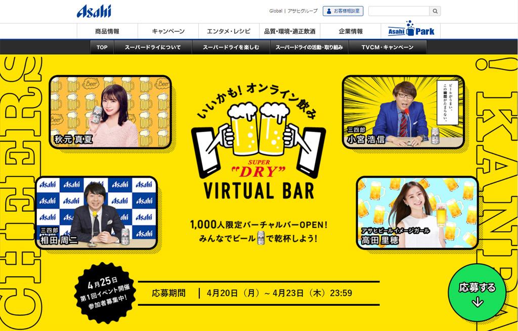 アサヒ ビール オンライン 飲み 会