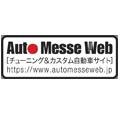 Auto Messe Web