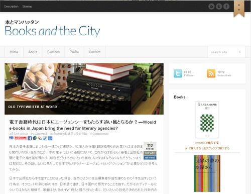 電子書籍時代は日本にエージェンシーをもたらす追い風となるか?