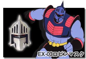 EX-03ロビンマスク