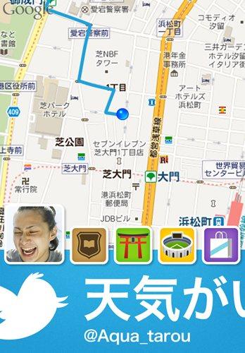 『AQUA SOCIAL DRIVE』ドライブ中の画面