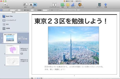 東京23区を勉強しよう!