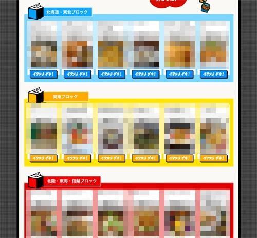 全日本育麺メニューコンテスト