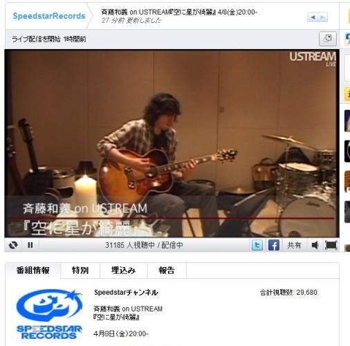 斉藤和義さんがライブ
