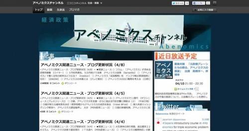 【緊急生放送】『経済政策アベノミクスチャンネル』(2013年4月10日21:30より)