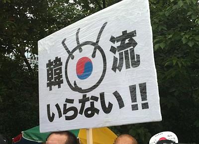 韓流いらない!