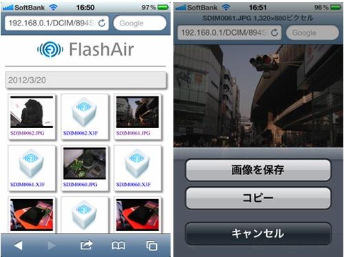 『iPhone』のお供に! 無線LAN付きSDカード『FlashAir』の、極めて間違った楽しみ方