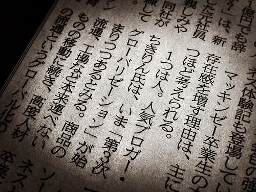 伊賀泰代氏の著書が大ヒットした理由をちきりん氏が分析するという、出来レース