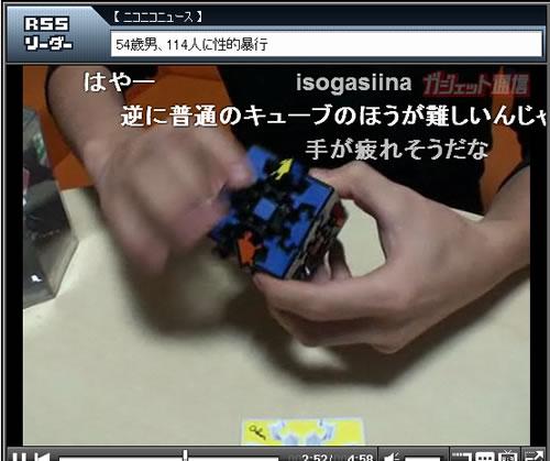 """""""程よい""""難易度のキューブパズル『3D ギアキューブ』の早解き動画を公開!"""