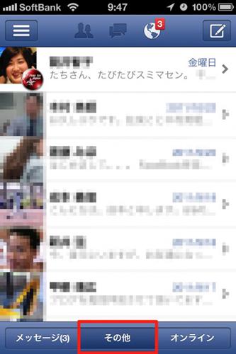 全ユーザー要確認! 『Facebookメッセージのとんでもない落とし穴!!