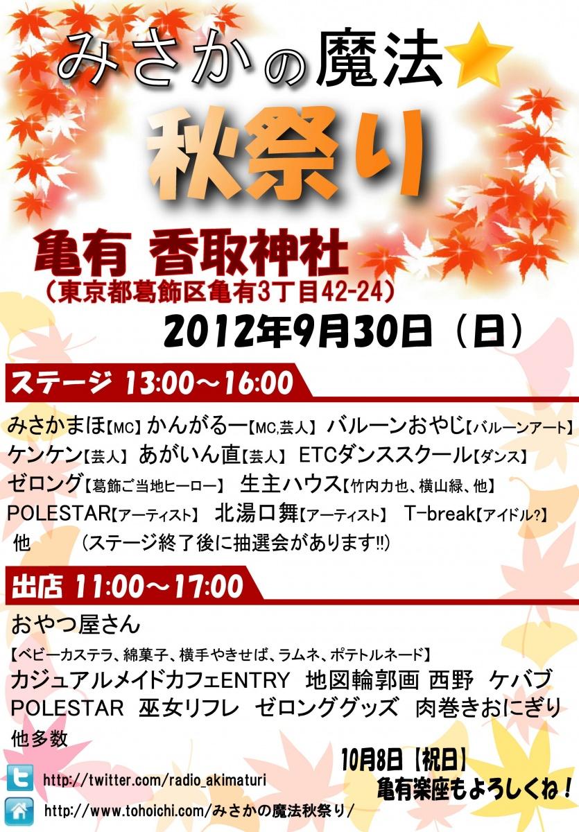 みさかまほ「秋祭り」