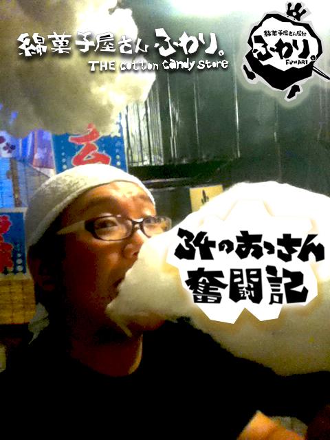 週報「綿菓子屋さん ふわり。」