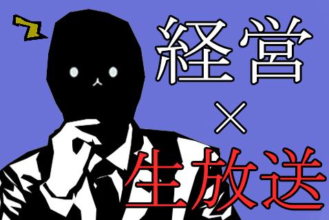 経営×ニコニコ