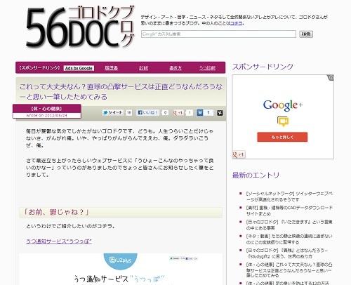 56docゴロドクブログ