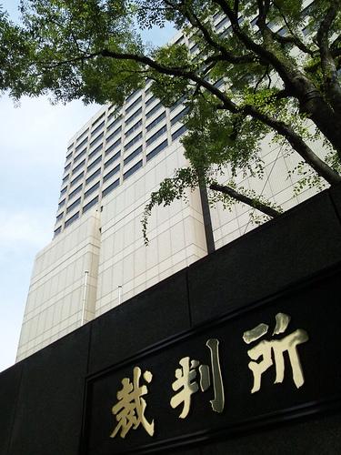 東京地方・高等・簡易裁判所