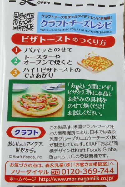 クラフト トマトソースとモッツァレラ