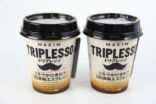 トリプレッソ