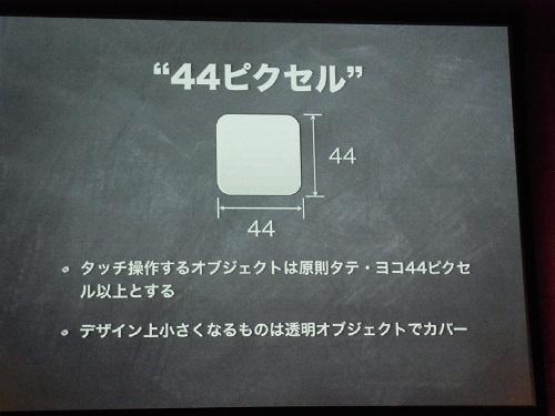 タッチ操作するオブジェクトは縦横44ピクセル以上に