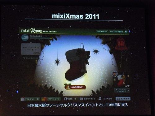 ユーザーが1億8000万回ベルを鳴らした『mixiクリスマス』