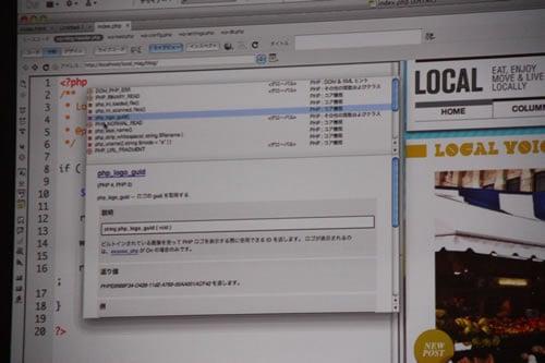 『Dreamweaver CS5』のPHP編集機能