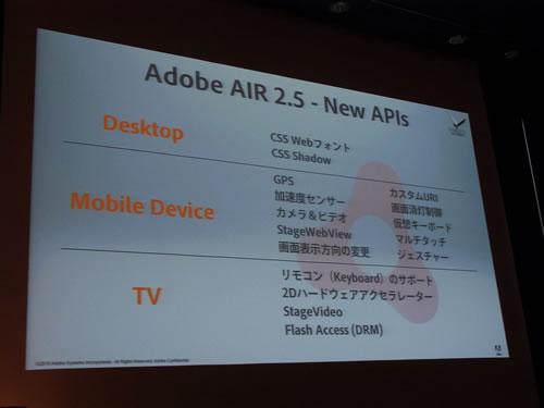 『AIR 2.5』に追加されるAPI