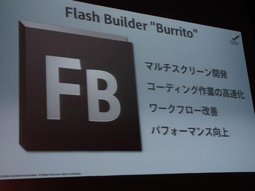 『Flash Builder』次期版『Burrito』