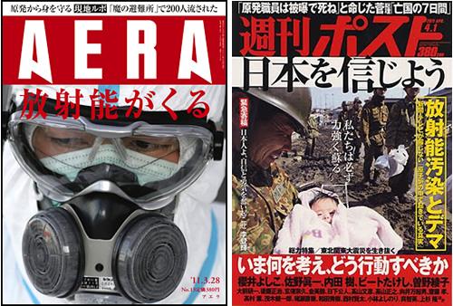 『AERA』の「放射能がくる」vs『週刊ポスト』の「日本を信じよう」
