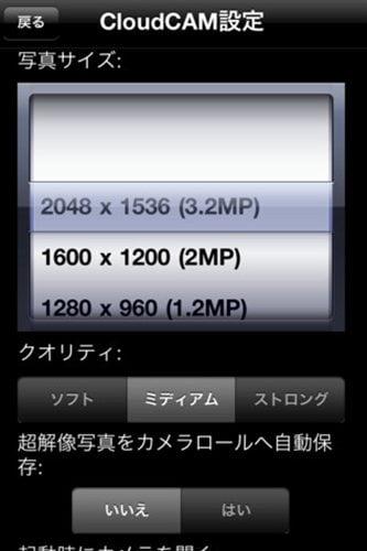 aigo Cloud CAM アプリ画面