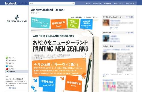 ニュージーランド航空Facebookページ『お絵かきニュージーランド』