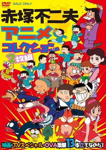 『赤塚不二夫アニメコレクション 映画・TVスペシャル・OVA豪華13本立てなのだ!』