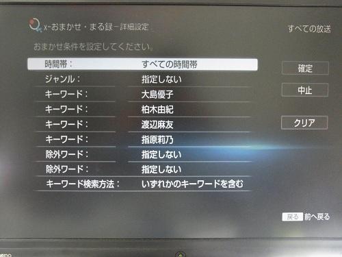 『x-おまかせ・まる録』の設定画面