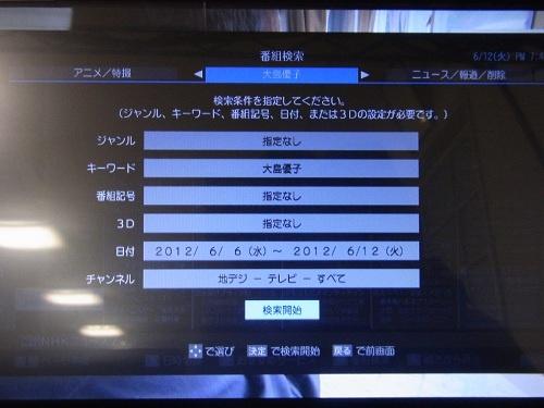 『レグザサーバー』の番組検索画面