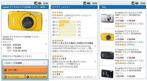 AmazonモバイルAndroidアプリ
