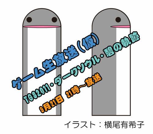 『ゲーム生放送(仮)』