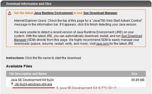 『Java SE Development Kit』をダウンロード