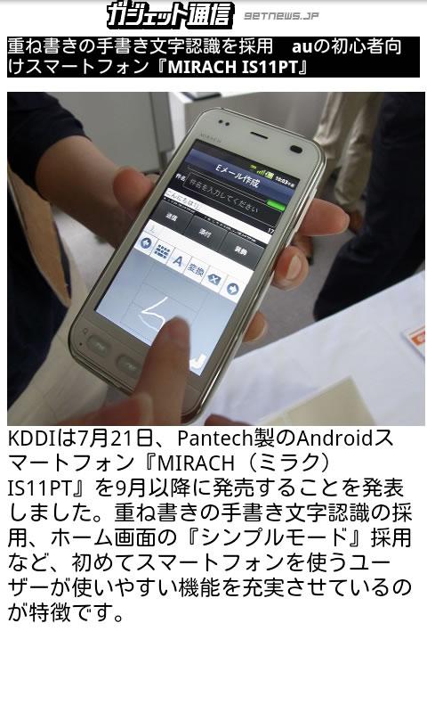 ガジェット通信Androidアプリの作り方 第1回:開発環境のセットアップ