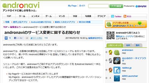 NECビッグローブの『andronavi』が独自Androidアプリマーケットの運営を断念