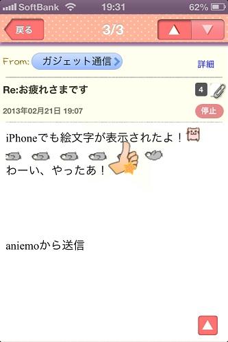iPhoneでドコモユーザーとデコメ絵文字がやりとりできるメーラーアプリ『aniemo』レビュー