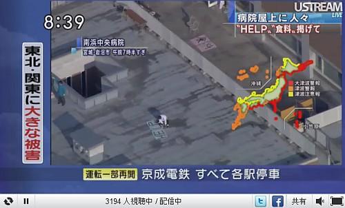 テレビ朝日がUSTREAM配信