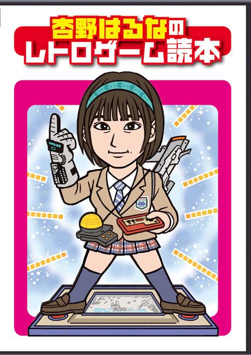杏野はるなのレトロゲーム読本