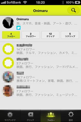 ユーザー情報にはそのユーザーのアンテナのグループ名が表示される