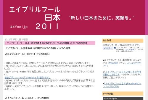 エイプリルフール日本2011