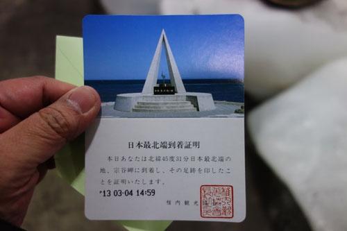 日本最北端到着証明